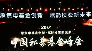 人民创投主办2017中国私募基金峰会