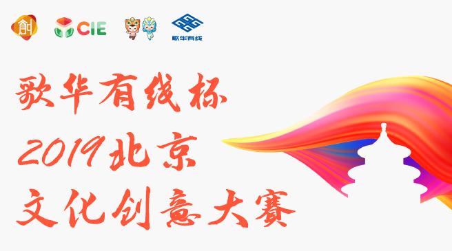 歌华有线杯2019北京文化创意大赛