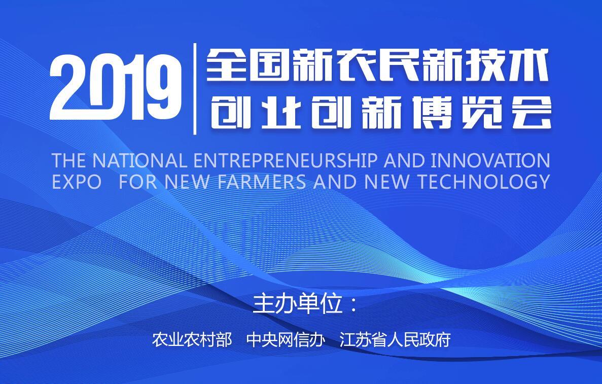 2019全国新农民新技术创业创新博览会