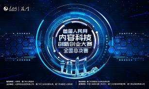 首届人民网内容科技大赛总决赛