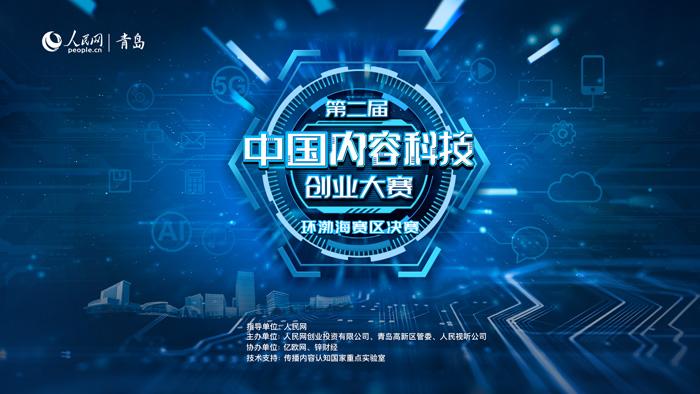 第二届中国内容科技创业大赛环渤海赛区决赛开幕